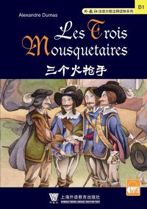 法国国王路易十三_商品 外教社法语分级注释读物系列:三个火枪手