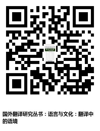 文化语境与语言翻译_商品 国外翻译研究丛书:语言与文化:翻译中的语境